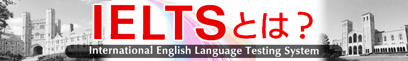 IELTSとは?International English Language Testing System